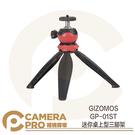 ◎相機專家◎ 免運 Gizomos GP-01ST 迷你桌上型三腳架 含球型雲台 三種角度調節 承重1kg 公司貨