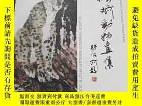 二手書博民逛書店罕見修斌動物畫集Y17935 不祥 中國畫報出版社 出版2002
