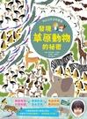【我的自然遊樂園8】發現草原動物的祕密...