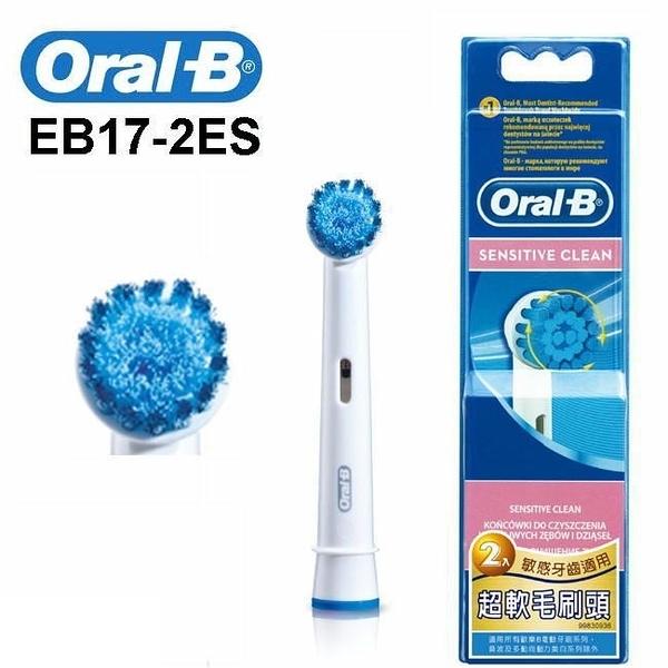 【Oral-B】成人超軟毛刷頭(2入裝)EB17-2ES