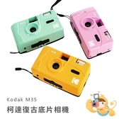 KODAK M35 柯達底片相機 M35 膠捲 底片 禮物 相機 黃綠紫紅 四色