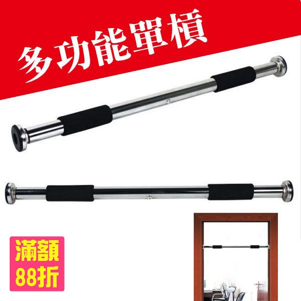 門框單槓 室內房門框單槓 強力吊單槓 不傷門框 承重160kg(V50-0031)