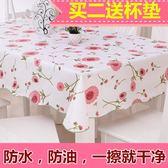 桌布 家居閣PVC桌布防水防燙防油免洗餐桌桌布圓桌臺布長方形茶幾布