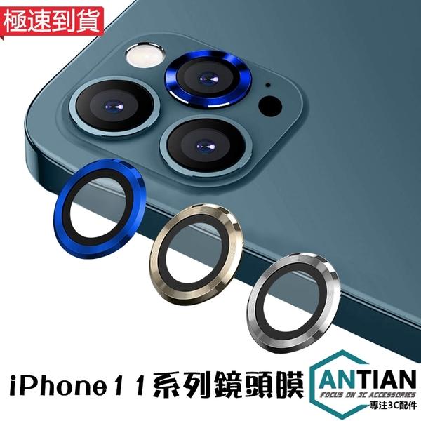 鏡頭貼 鏡頭圈 iPhone 11 Pro Max i11 鏡頭保護貼 滿版 防刮花 鏡頭金屬保護圈 後攝像頭保護圈