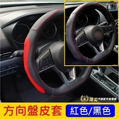 FORD福特【FOCUS MK4方向盤皮套-D型】FOCUS ST LINE專用 直套式方向皮盤 轉盤保護套 紅色