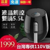 台灣現貨品夏多功能氣炸鍋攝氏度款 5.5L 炸全雞推薦款 家用大容量 無油煙電炸鍋 雙12