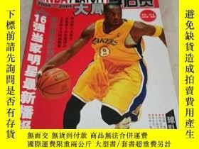 二手書博民逛書店罕見2005~2006年NBA季後賽大局。Y237823