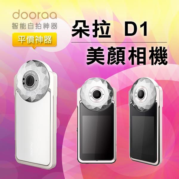 台灣公司貨 DOORAA D1 朵拉 美顏相機 自拍神器 平價 (白色) 贈送自拍架