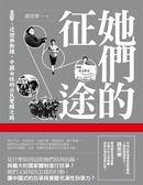 (二手書)她們的征途:直擊、迂迴與衝撞,中國女性的公民覺醒之路