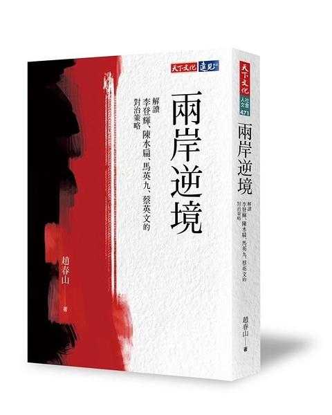 (二手書)兩岸逆境︰解讀李登輝、陳水扁、馬英九、蔡英文的對治策略