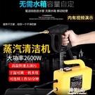 高溫高壓蒸汽清潔機家電清洗機多功能一體油煙機空調家用工具消毒ATF 韓美e站