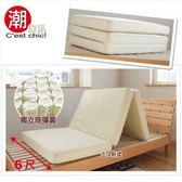 【C est Chic】日式三折獨立筒彈簧床墊6尺(可收納拆洗)-鵝黃