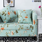 【巴芙洛】創意新風格彈性沙發套-1+2+...