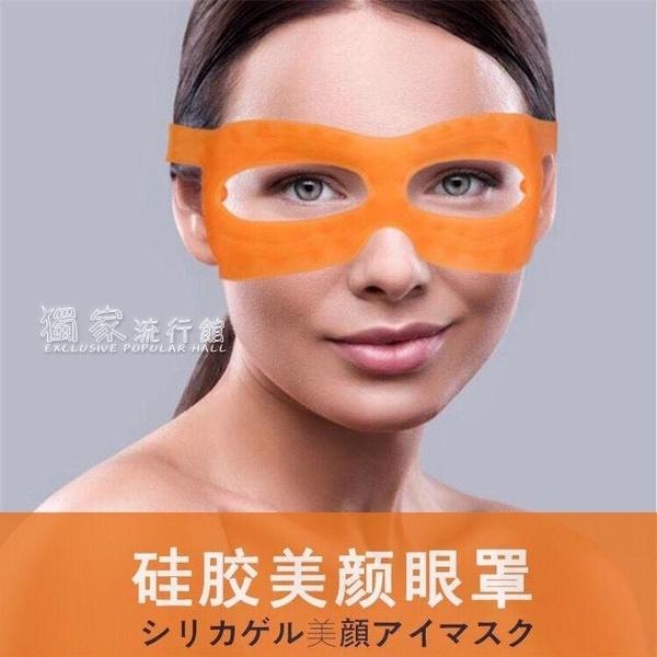 瘦臉帶美容眼罩眼紋眼袋魚尾紋提拉緊致舒緩眼部按摩硅膠瘦臉繃帶 快速出貨