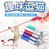 激光逗貓棒紅外線逗貓筆激光燈鐳射玩具貓咪互動逗貓筆 全店88折特惠