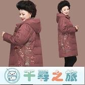 羽絨服媽媽羽絨服女中長款中年秋冬棉衣中老年冬裝外套