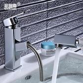 全銅抽拉式水龍頭冷熱台盆洗手臉盆單孔面盆龍頭可洗頭伸縮