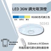 【奇亮科技】含稅 36W 調光吸頂燈 RGB彩色三色 可調光調色播音樂 藍芽控制