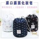 【居美麗】束口圓筒化妝包 隨身包 收納包...