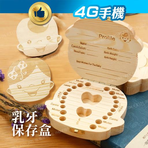 天然木質乳牙保存盒 寶寶臍帶保存 男女寶寶 嬰兒 紀念胎毛 乳牙盒 牙屋 牙齒收存 收藏【4G手機】