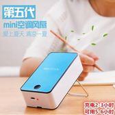 迷你小風扇創意便攜USB充電掌上空調迷你學生宿舍辦公室無葉小風扇 mc8020『東京衣社』twtw