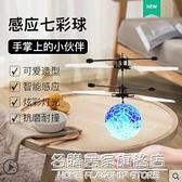 七彩水晶球智能感應飛行器懸浮遙控飛機兒童玩具男女孩魔幻飛行球 名購館品