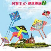 麗達 兒童風箏微風易飛初學者卡通蝴蝶老鷹風箏成人大型新款 艾莎嚴選YYJ