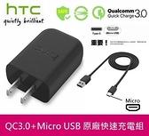 HTC 原廠高速充電組【高通 QC3.0】TC P5000+Micro Usb,Desire 630 E9+ M9S Butterfly3 Desire 820 826 816