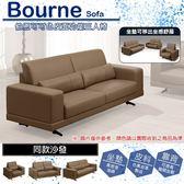 【C.L居家生活館】H502-4 伯恩可可色皮面功能三人椅