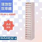 🗃大富🗃收納好物!A4尺寸 落地型效率櫃 SY-A4-L-432NG 置物櫃 文件櫃 收納櫃 資料櫃 辦公 多功能