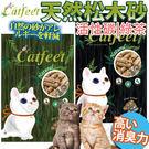 【zoo寵物商城】CatFeet》天然松木砂木屑砂貓砂(活性碳/綠茶)-20lb