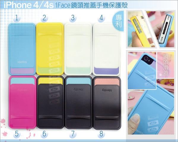 《 3C批發王 》精美盒裝iPhone 4 / iPhone 4S 專利鏡頭推蓋式保護殼 (8色任選)
