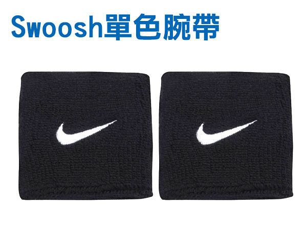 NIKE Swoosh 單色腕帶(免運 慢跑 路跑 籃球 網球 羽球 一雙入