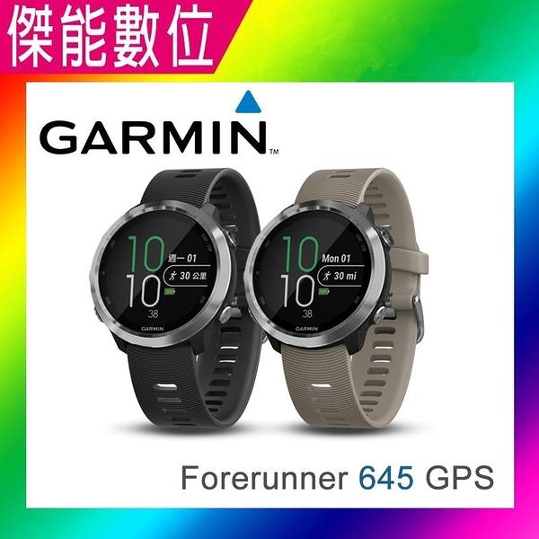 Garmin Forerunner 645 GPS智慧心率跑錶 感應式支付 智慧手錶 運動手錶
