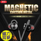 XO S11 線控 運動耳麥 耳機麥克風 磁力耳機 手機 電腦 通用 3.5mm 耳塞式耳機