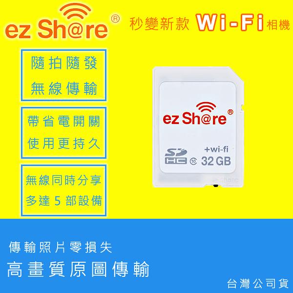EGE 一番購】ez Share 易享派【32G/C10】SDHC Wi-Fi 記憶卡【公司貨】