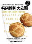 書名店麵包大公開(特別收錄秒殺麵包製作手法DVD120 分鐘):天然酵母、無人