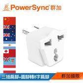 群加 PowerSync 旅行用轉接頭(AU)-三插轉8字扁腳(TPATM1AB9A)