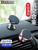 車載手機支架磁吸導航支駕吸盤式磁鐵用品放小車上汽車用支撐