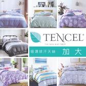 *華閣床墊寢具*吸濕排汗天絲  雙人加大床包【床包x1+枕套x2】  柔軟親膚  抗皺透氣   多款花色