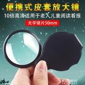 放大鏡-2個放大鏡光學手持高清迷你小型便攜式隨身老人閱讀 東川崎町