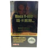 ◤最低價930/盒◢寶齡富錦 瑪卡威剛膠囊 66顆/盒