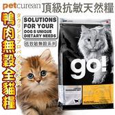 【培菓平價寵物網】go》低致敏無穀系列鴨肉貓糧-8LB/3.63KG