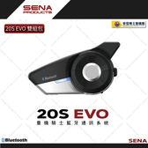 [中壢安信]SENA 20S EVO 雙組包 藍牙 通訊 藍芽耳機 通訊 8人對講 藍芽4.1 噪音控制 語音提示