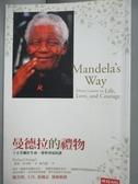 【書寶二手書T2/心靈成長_LFQ】曼德拉的禮物_理查.史丹