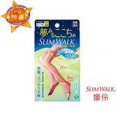 【SLIMWALK孅伶】玩美比例機能美腿襪 睡眠型(S/M/L 柔粉-清爽透氣)【媽媽藥妝】