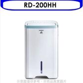日立【RD-200HH】10公升/日HEPA濾網除濕機 優質家電