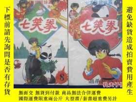 二手書博民逛書店罕見七笑拳(3.8)和售170948 鳥山明 大衆文藝出版社 出