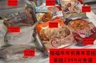 2020年菜年組合套餐$特價2399元免運佛跳牆/櫻花蝦米糕/砂鍋魚頭/螺肉蒜/滷元蹄/白鯧/鱸魚
