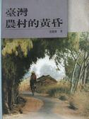 【書寶二手書T6/短篇_LCX】台灣農村的黃昏_黃俊傑
